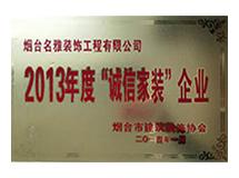 """2013年度""""诚信家装""""企业"""