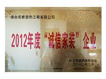 """2012年度""""诚信家装""""企业"""