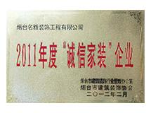 """2011年度""""诚信家装""""企业"""
